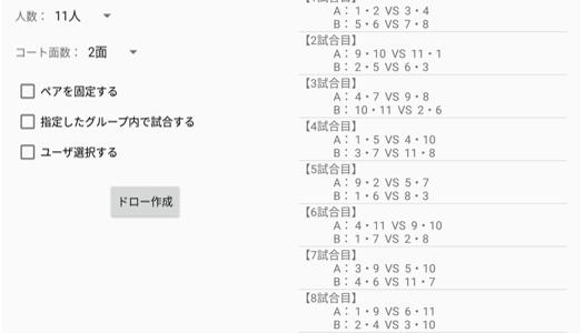 ダブルス組み合わせアプリ(乱数表)